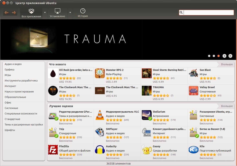 ubuntu software select